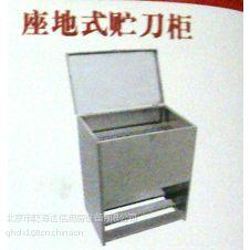 供应坐地式贮刀柜 北京不锈钢厨房设备