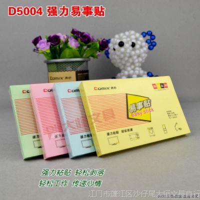 Comix/齐心D5004强力系列易事贴 便利贴 3*5in100页颜色随机发货