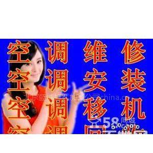 供应北京朝阳区空调安装134╋ ★392╋ ★923╋ ★38
