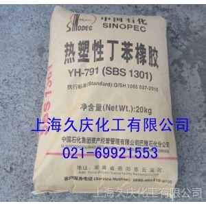 供应热塑性橡胶巴陵石化SBS791标准产品