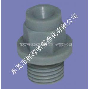 供应供应通用塑胶扇形喷嘴/通用雾化喷头清洗喷嘴