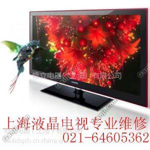 供应上海闵行区平板电视维修、三星液晶平板电视机挂架安装点