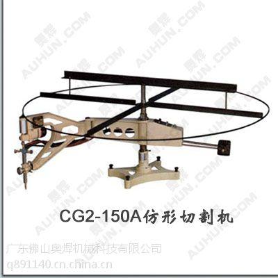 供应CG2-150A仿形切割机价格
