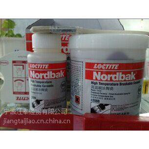 乐泰42088耐高温涂刷陶瓷防护剂