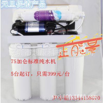 超康元旦特价直销75加仑标准RO纯水机 年底促销产品