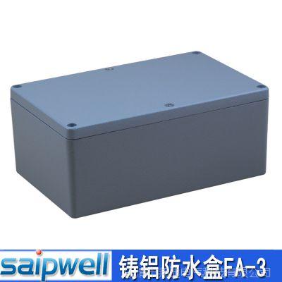 赛普直销优质铝盒 铸铝防水接线盒 防水仪表壳体FA3 防水按钮盒