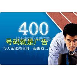 供应杭州400电话超级靓号免费办理,只需预存话费就可拥有
