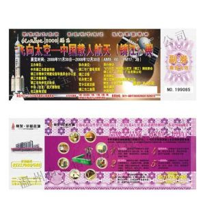 供应门票制作 防伪门票制作、防伪门票印刷、门票设计