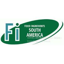 供应2018年巴西南美食品配料添加剂展丨展会效果丨展会价格