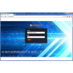 供应澳门连锁|加盟|经销|分销|直营商会员店OpenERP进销存管理软件|管理系统