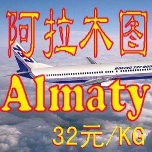 供应深圳/广州--阿拉木图(国际货运)服务