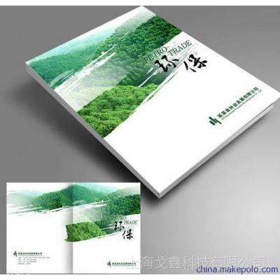 上海宣传册企业样本说明书企业画册图册服装杂志图册印刷设计