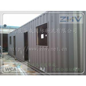 供应青岛集装箱房国际海运专家