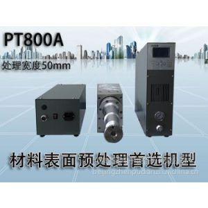 常压等离子表面处理机(PT800A)