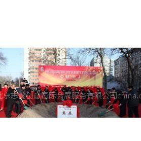 供应北京亦庄会议背景板活动场地布置