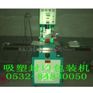 供应高周波塑胶熔接机/高频熔合焊接机/工业皮带塑焊机