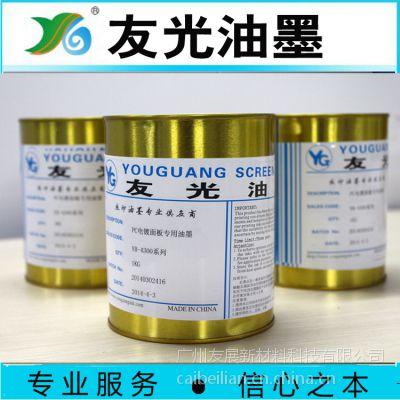 供应供应双组份金属玻璃陶瓷油墨YB-5400系列厂家直销13316110228