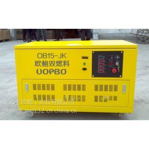 供应水冷燃气发电机/15KW多燃料发电机组