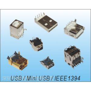 供应USB、IEEE1394、Mini USB系列