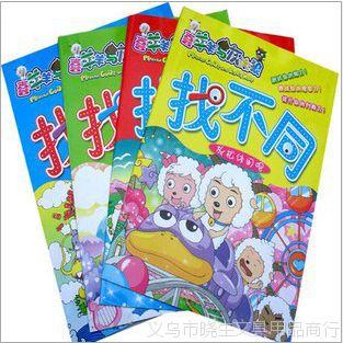 幼儿早教书 潜能开发图书 喜羊羊找不同 儿童左右脑益智书籍