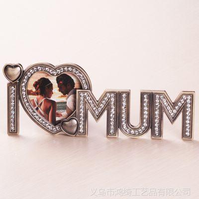 2014淘宝爆款爱之系列母亲节礼物礼品金属相框妈妈我爱你HQ132007