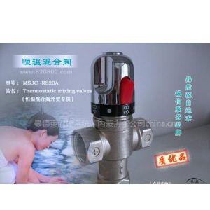MSJC品牌DN20热水恒温混合阀