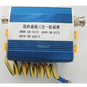 供应三合一防雷器,监控系统三合一防雷器,电源视频控制三合一防雷器