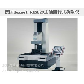 供应德国Hommel FMS820主轴回转式测量仪