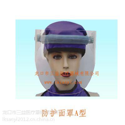 【山东三益】X射线面部防护用品---进口防护面罩