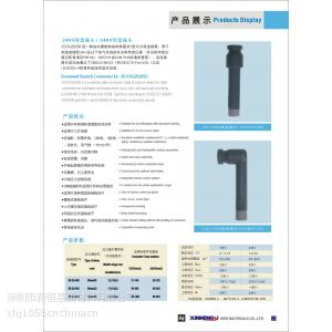 供应深圳24kv/250A肘型接头/XEASW20/250