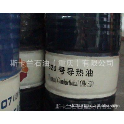 【来电咨询】昆仑320号导热油 L-QC310导热油 重庆导热油