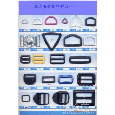 厂家供应 塑料扣 箱包塑料d字扣 塑料日字扣 插扣