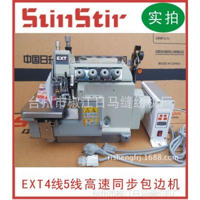 四线同步包缝机 EXT五线同步包缝机 飞马款同步包缝机 缝中设备