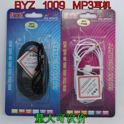 BYZ P1009 入耳式MP3耳机批发 超强低重音 高品质防拉线材 1009