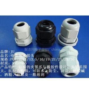 供应供应电缆固定头尼龙防水接头,电缆防水接头|电缆接头
