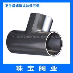 供应卫生级焊接式加长三通