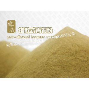 供应青铜粉,锡青铜粉,铜锡合金粉,扩散式青铜粉