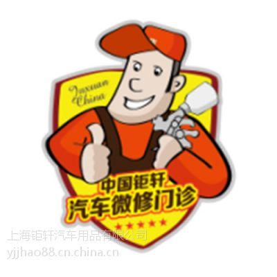 中国钜轩内饰翻新|内饰彩绘改装|汽车改装项目系列免费加盟