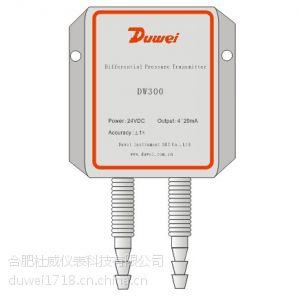 供应杜威DW300差压变送器