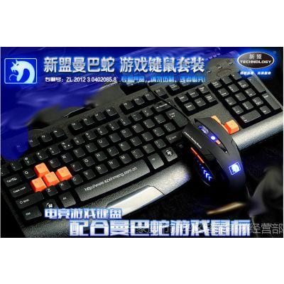 新品新盟曼巴蛇CF游戏套装办公游戏外设店 电脑有限键盘鼠标特价