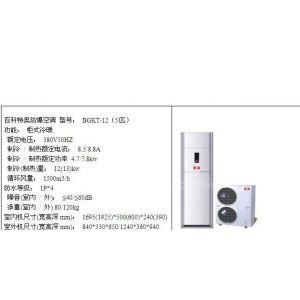 防爆空调,化工库房防爆空调,工业防爆空调