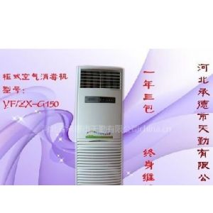 供应动静两用空气消毒机(柜式)