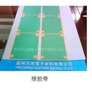 供应电子电器专用耐高温绿胶带、玛拉胶带、高温胶带、麦拉胶带、电工胶带