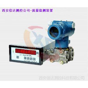 供应LJZ-2智能流量监测装置,涡壳差压法,三阀组