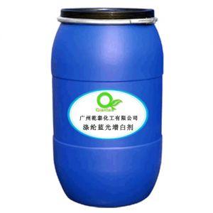 供应涤纶蓝光增白剂QTB 耐日晒 不泛黄 牢度高