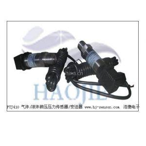 供应石油加工设备压力传感器,石油加工设备压力变送器