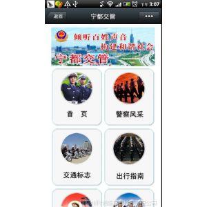 供应微信微政府手机网站制作 微信公众平台对接手机网站 微信营销推广