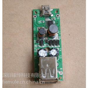 供应馒头移动电源电路板 PCBA板 充电宝套料壳料 厂家直销套料