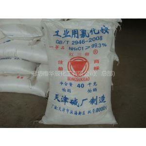 供应红三角氯化铵/工业氯化铵厂家/优质氯化铵直销