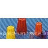 供应金笔旋转端子、接线帽、耐高温弹簧螺式接线头